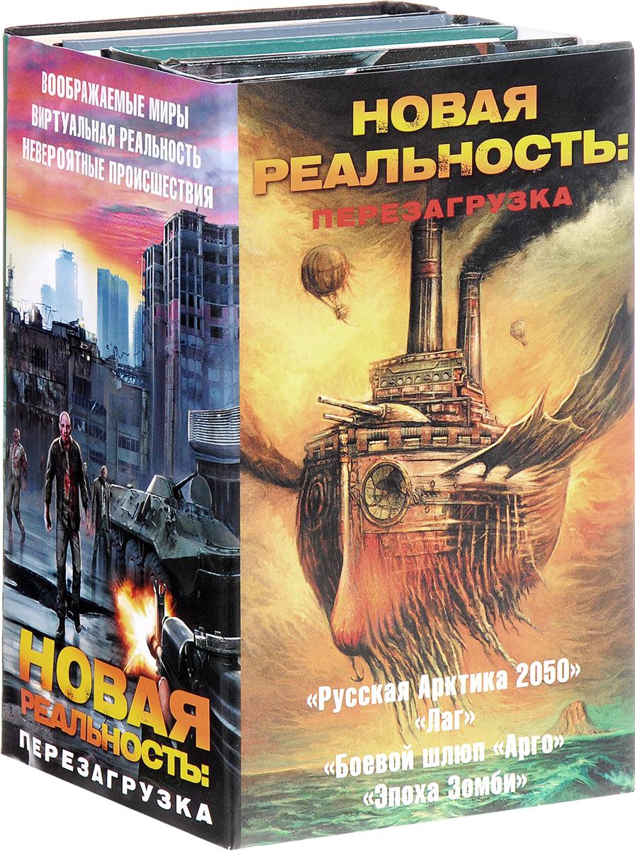 Панов Вадим Юрьевич Новая реальность. Перезагрузка (комплект из 4 книг)