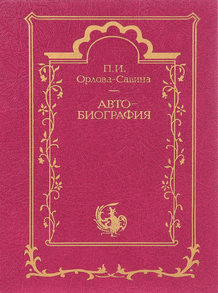 П. И. Орлова-Савина Автобиография силденафил сз таб п пл об 100мг 10