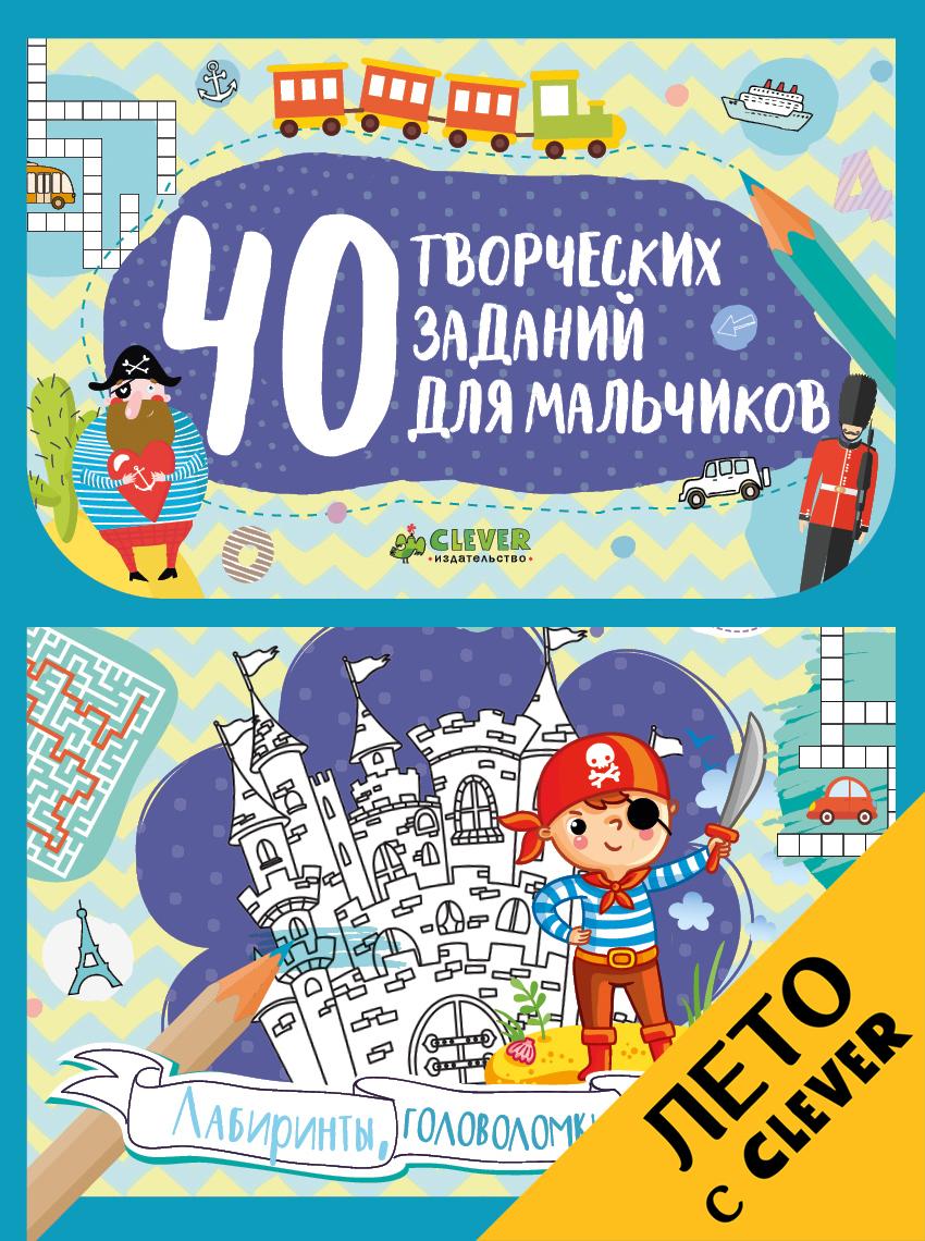 40 творческих заданий для мальчиков. Лабиринты, головоломки и рисовалки е смирнова найди отличия