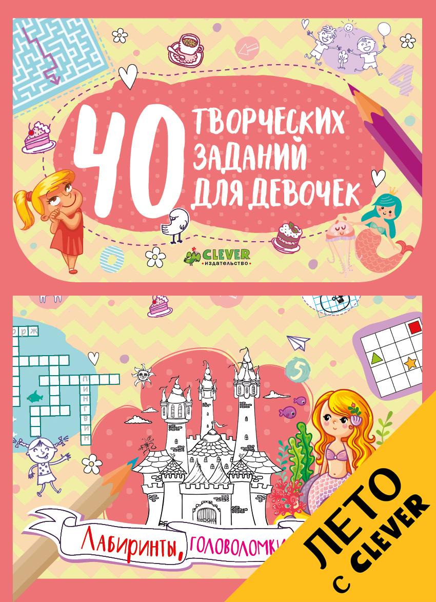 Zakazat.ru: 40 творческих заданий для девочек. Лабиринты, головоломки и рисовалки