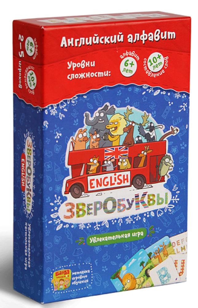Банда Умников Обучающая игра Зверобуквы Английский алфавит настольные игры банда умников зверобуквы