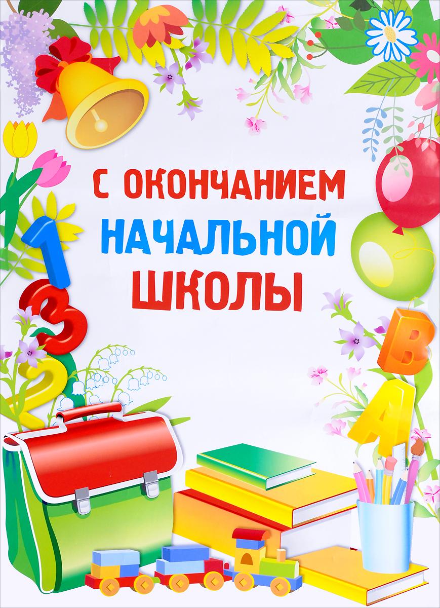 С окончанием начальной школы. Плакат