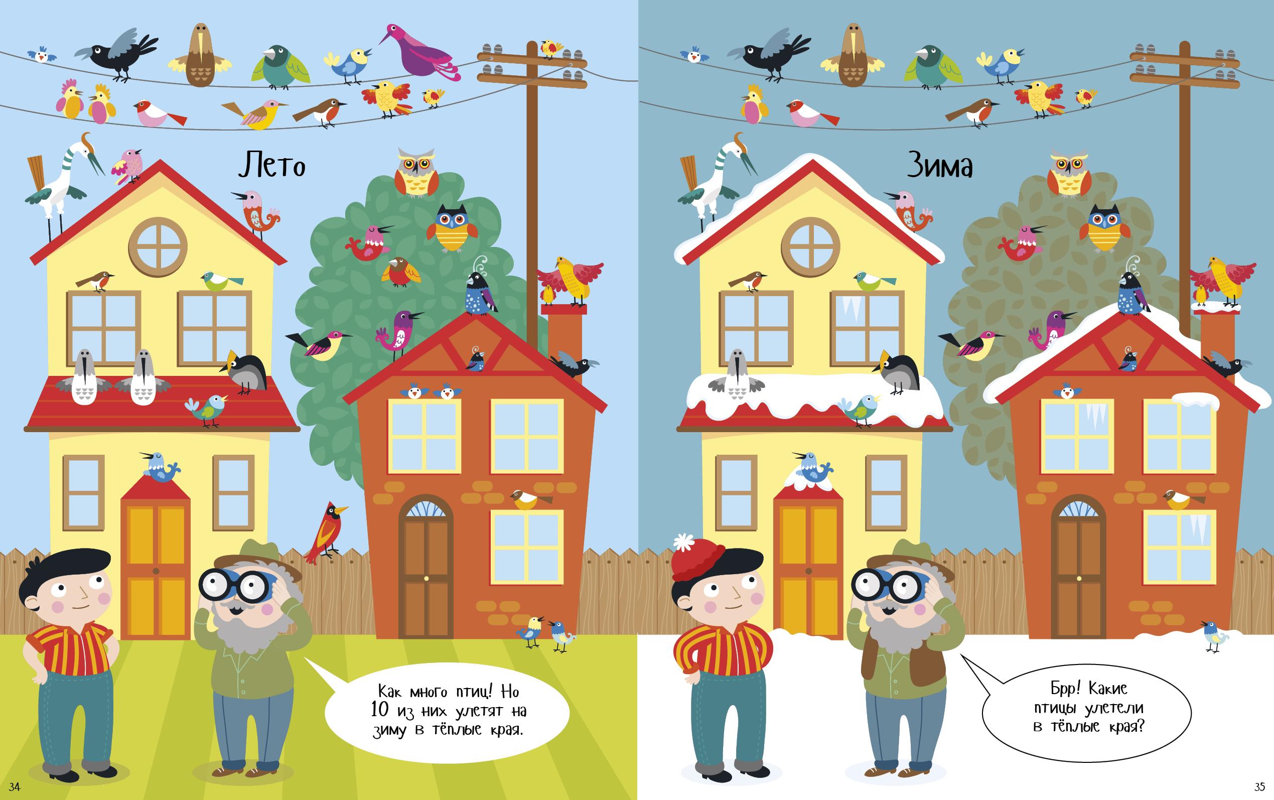Интересные головоломки в картинках с ответами для детей