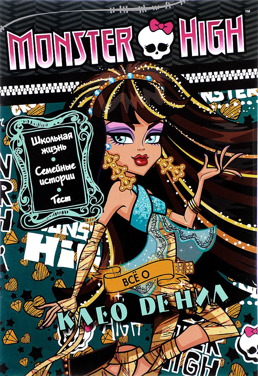 Mattel, Школа монстров Monster High. Всё о Клео. Развивающая книжка с тестом и наклейками
