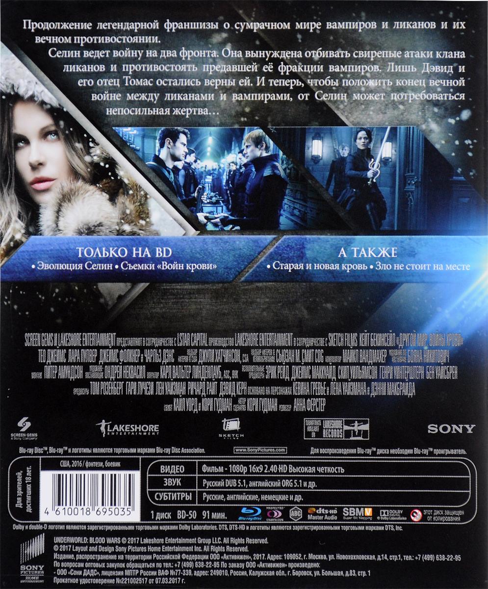 Другой мир:  Войны крови(Blu-ray) Керн Дэвид
