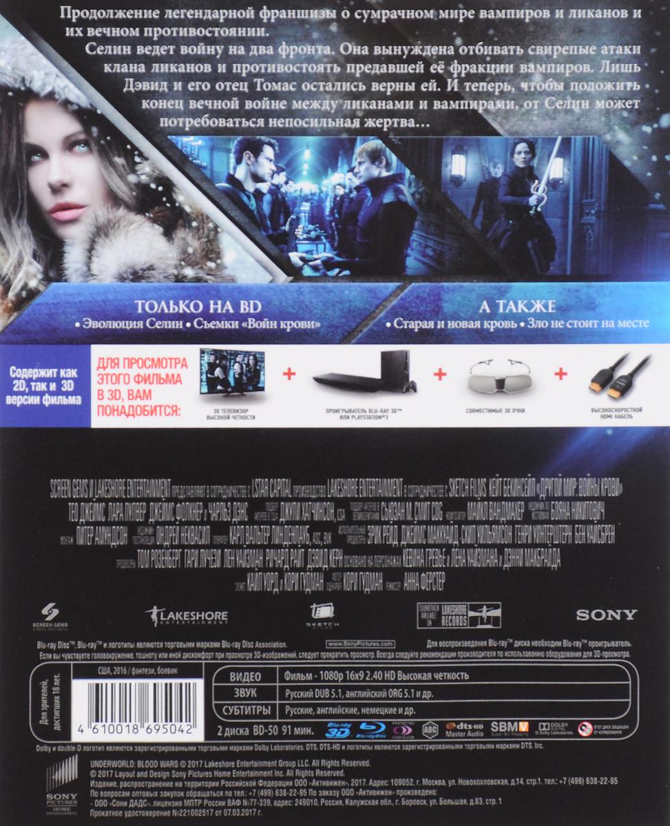 Другой мир:  Войны крови 3D и 2D (Blu-ray) Керн Дэвид