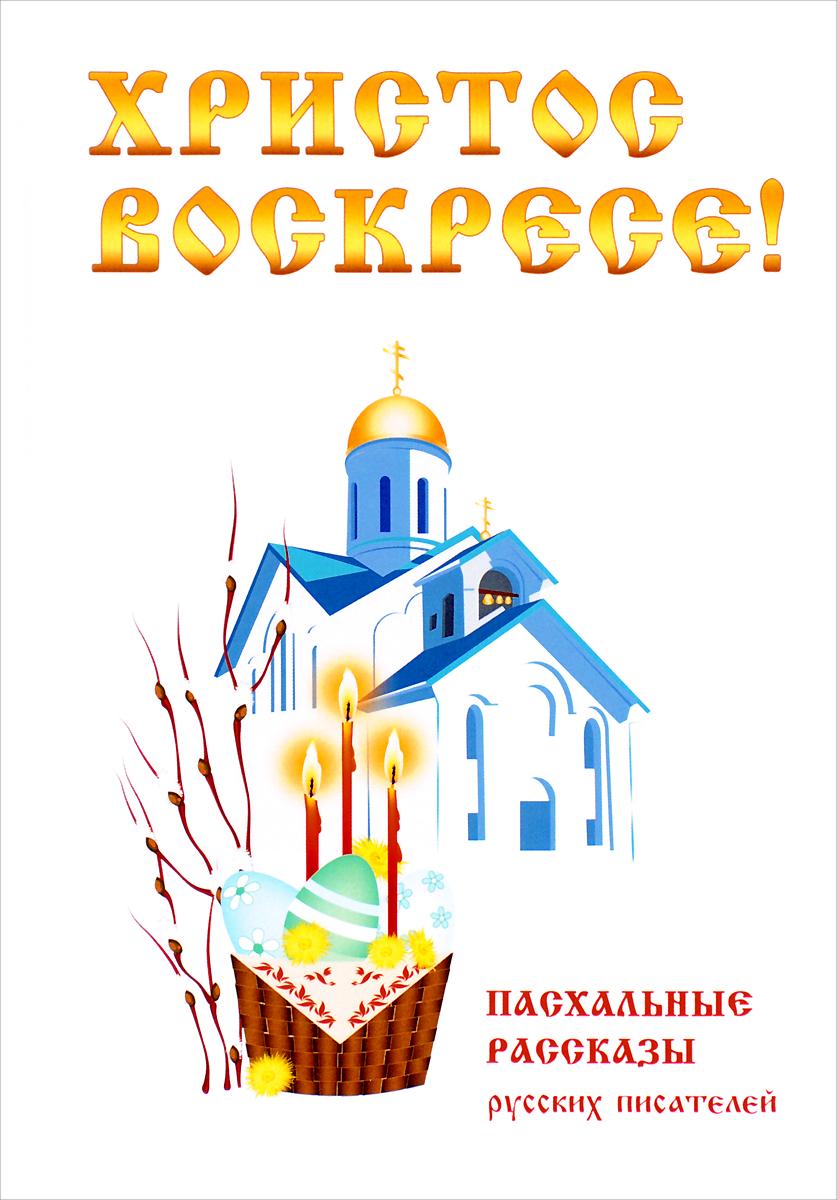 Христос Воскресе! Пасхальные рассказы русских писателей книги никея старинные рождественские рассказы русских писателей