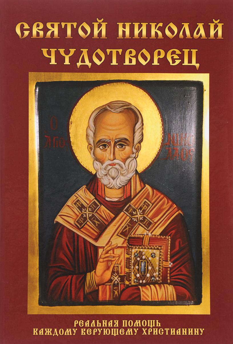 Любовь Янковская Святой Николай Чудотворец икона янтарная святой николай чудотворец иян 2 705