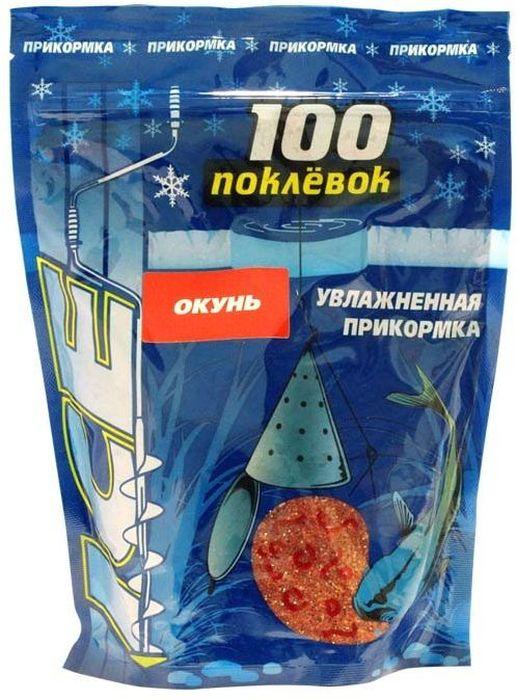 Прикормка 100 Поклевок ICE, зимняя, увлажненная, окунь, 500 г0060864Активная прикормка, имеющая специфический рыбный запах. Прекрасно подходит для ловли хищной рыбы, такой как окунь и форель. Ей можно пользоваться как при ловле на мормышку, так и при ловле на блесны и балансиры. Для дополнительного привлекающего эффекта в нее добавлен глиттер, создающий неповторимое мерцание при опускании на дно. Активная рыба издалека увидит его и обязательно подойдет к вашей лунке, чтобы удовлетворить свое любопытство.Цвет: красный. Аромат: рыбный.