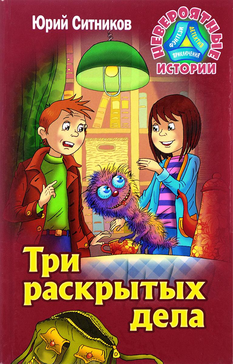 Юрий Ситников Три раскрытых дела ситников в кто есть кто в мире природы