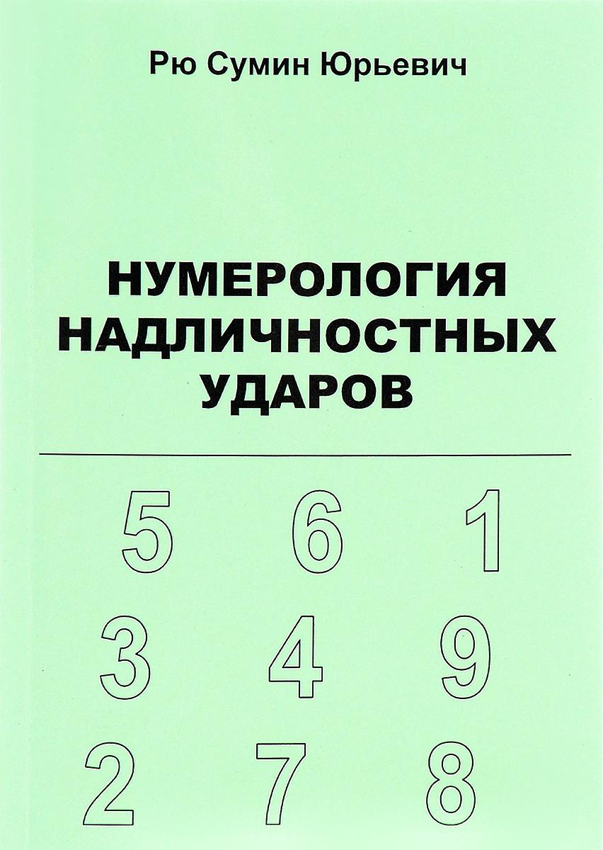 Нумерология надличностных ударов. Рю Сумин Юрьевич