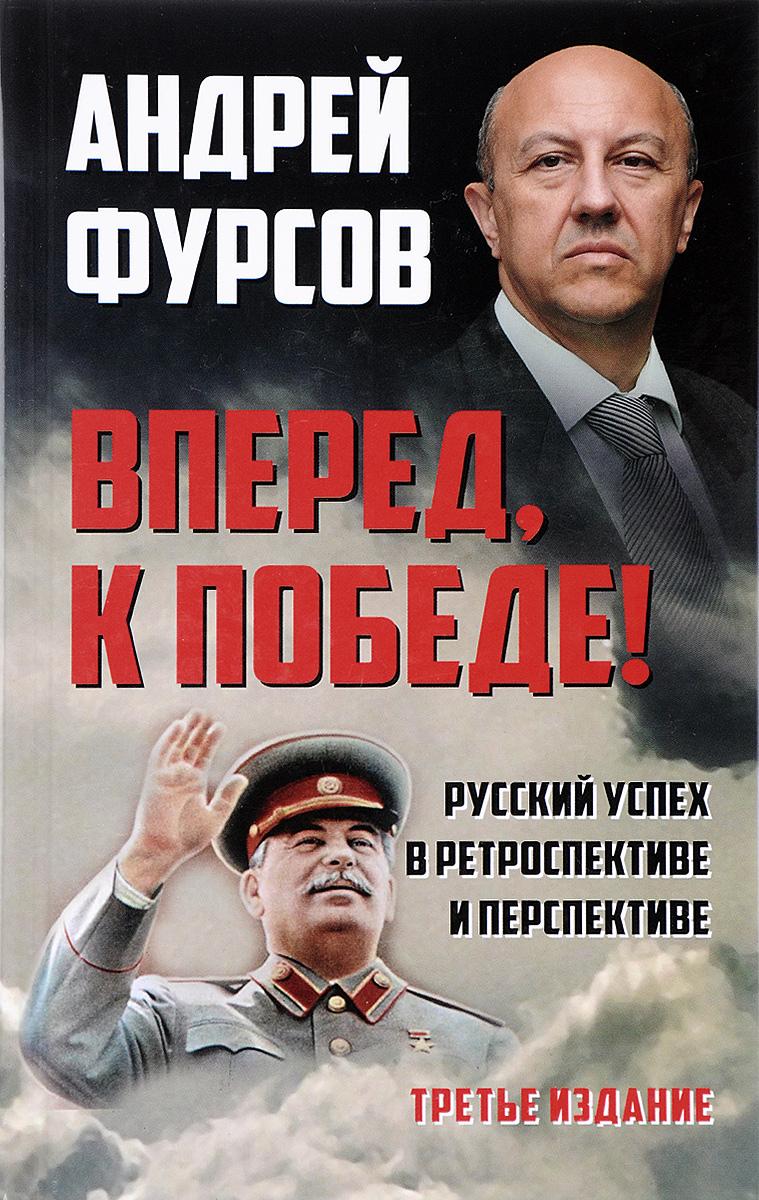 А. Фурсов Вперед, к победе! Русский успех в ретроспективе и перспективе