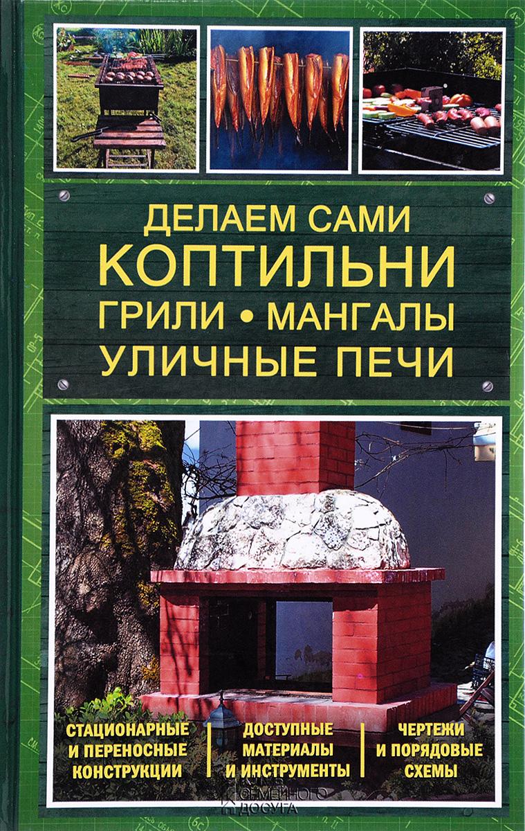 Ю. Ф. Подольский Делаем сами коптильни, грили, мангалы, уличные печи