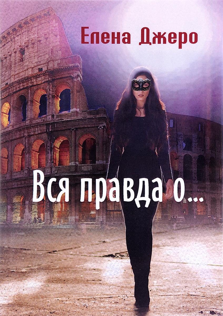 Елена Джеро Вся правда о...