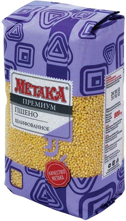 Метака пшено шлифованное, 800 г023Пшено Метака - качественная шлифованная крупа из многократно очищенного проса, с цельными зернами насыщенного ярко-желтого цвета. Из него получается пышная рассыпчатая каша с приятным вкусом и питательными свойствами. Пшенная каша – с детства знакомое, вкусное и очень полезное блюдо, обладает тонким изысканным ароматом и нежным вкусом. Пшено – лидер среди злаковых культур по содержанию витаминов группы В. В нем содержатся все необходимые организму микро- и макроэлементы, именно поэтому оно так ценится многими поколениями. Пшено – необходимый элемент рациона жителей больших городов и районов с неблагоприятной экологией. Компоненты, входящие в состав крупы, выводят из организма токсичные соединения, шлаки и даже ионы тяжелых металлов.