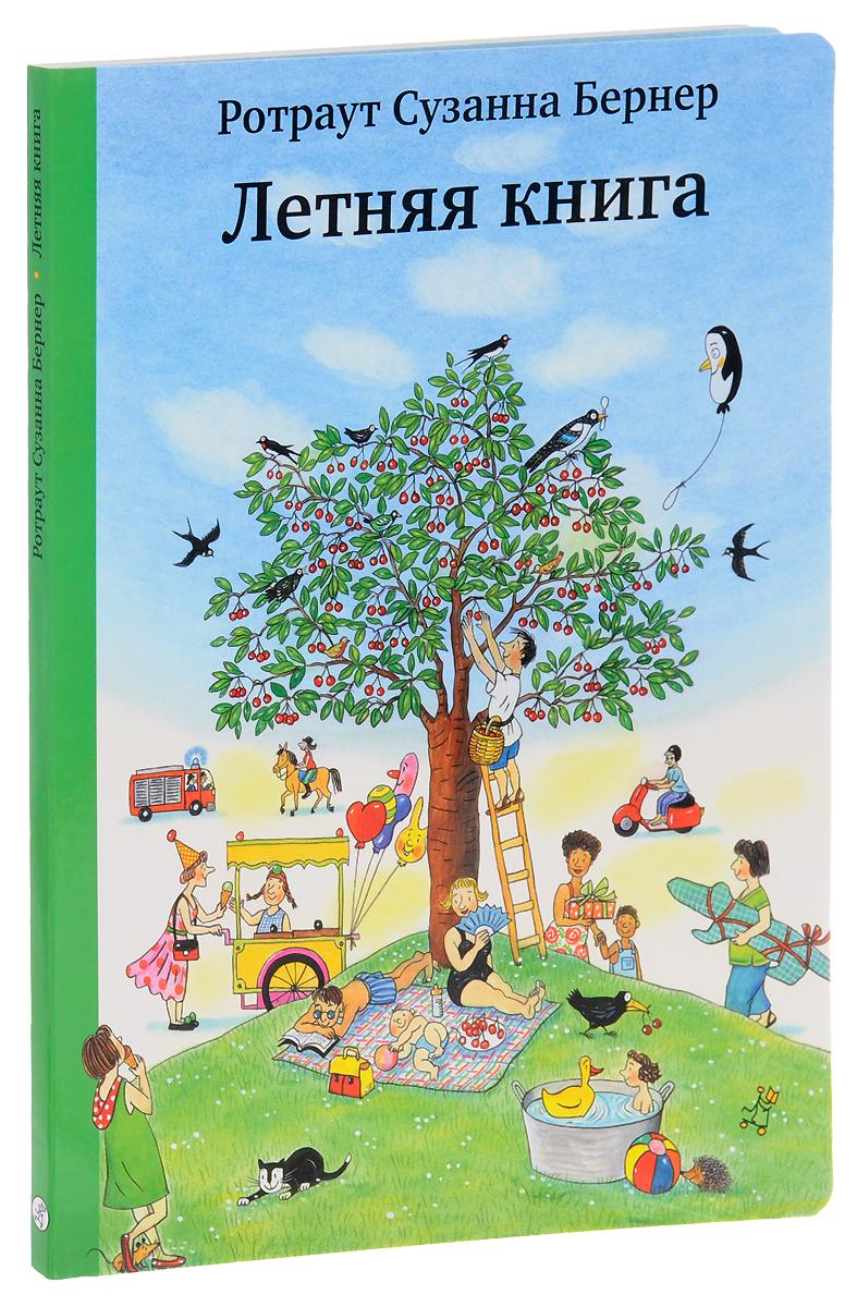 Ротраут Сузанна Бернер Летняя книга бернер р зимняя книга