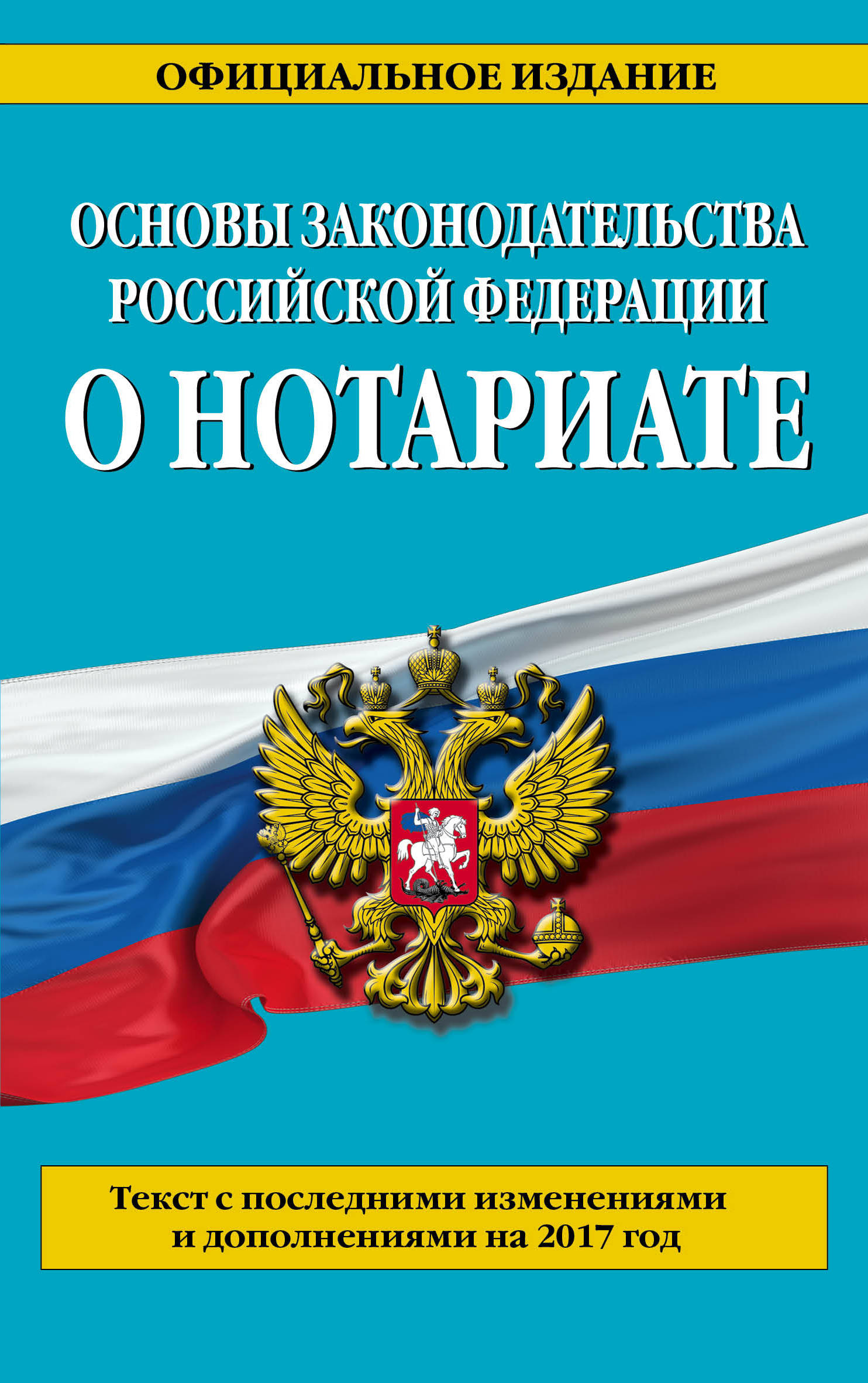 Основы законодательства Российской Федерации о нотариате проект закона о нотариате с пояснениями