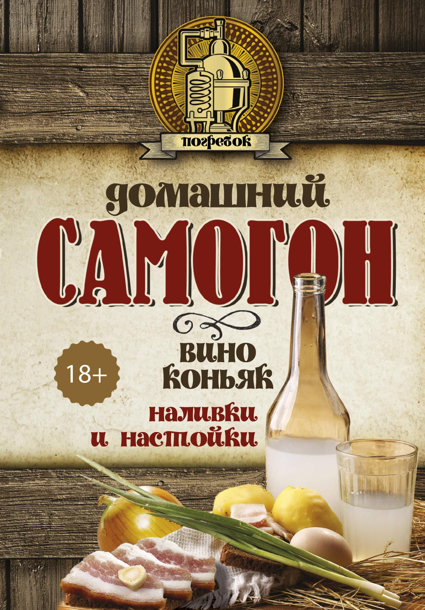 Токарев Дмитрий Николаевич Домашний самогон, вино, коньяк, наливки и настойки домашний самогон вино коньяк наливки и настойки
