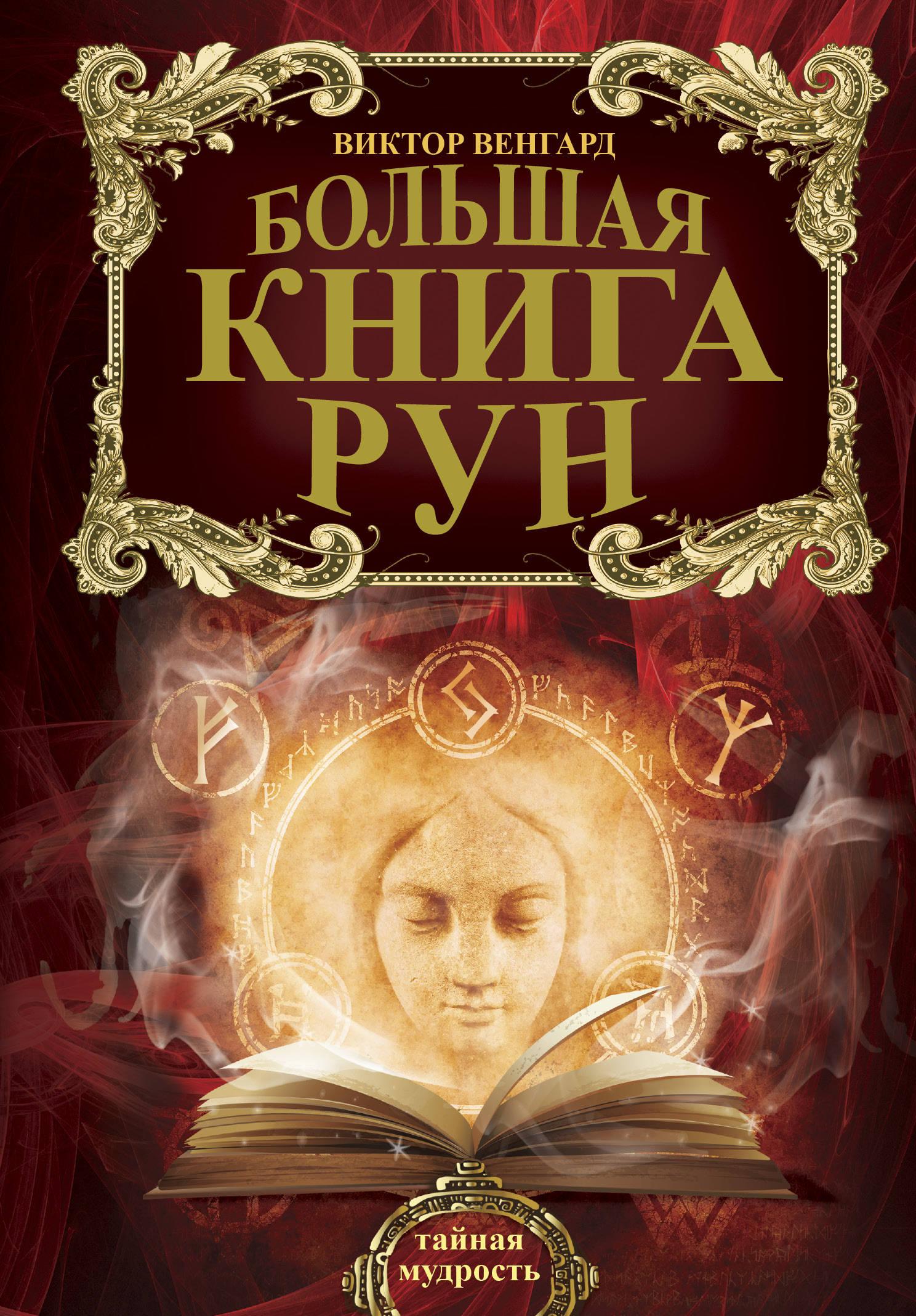 Виктор Венгард Большая книга Рун купить набор рун