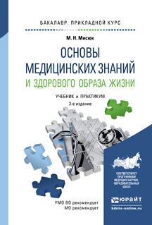Основы медицинских знаний и здорового образа жизни. Учебник и практикум