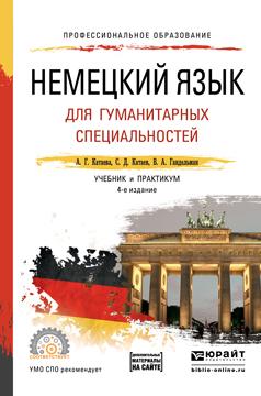 Немецкий язык для гуманитарных специальностей. Учебник и практикум
