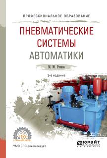 М. Ю. Рачков Пневматические системы автоматики. Учебное пособие