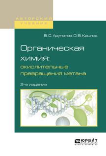 Органическая химия. Окислительные превращения метана. Учебное пособие