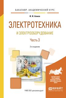 Электротехника и электрооборудование. Учебное пособие. В 3 частях. Часть 3