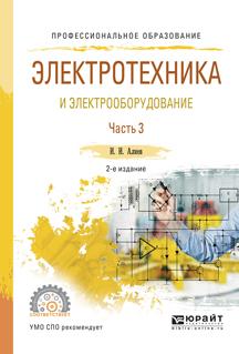 Электротехника и электрооборудование. Учебное пособие. В 3 часятх. Часть 3