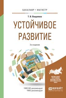 Zakazat.ru Устойчивое развитие. Учебное пособие. Т. В. Ващалова