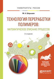 Технология переработки полимеров. Математическое описание процессов. Учебное пособие
