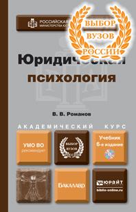 Юридическая психология. Учебник (+ CD-ROM)