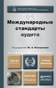 Международные стандарты аудита. Учебник и практикум международные стандарты аудита учебное пособие фгос