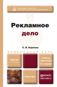 С. В. Карпова Рекламное дело. Учебник и практикум