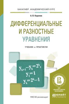 А. В. Королев Дифференциальные и разностные уравнения. Учебник и практикум романко в курс разностных уравнений