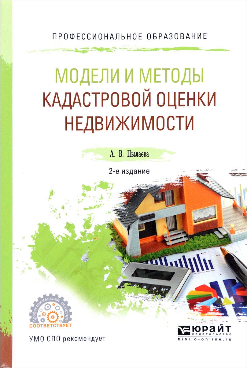 А. В. Пылаева Модели и методы кадастровой оценки недвижимости. Учебное пособие виктор прасолов методология статистического мониторинга кадастровой стоимости недвижимости