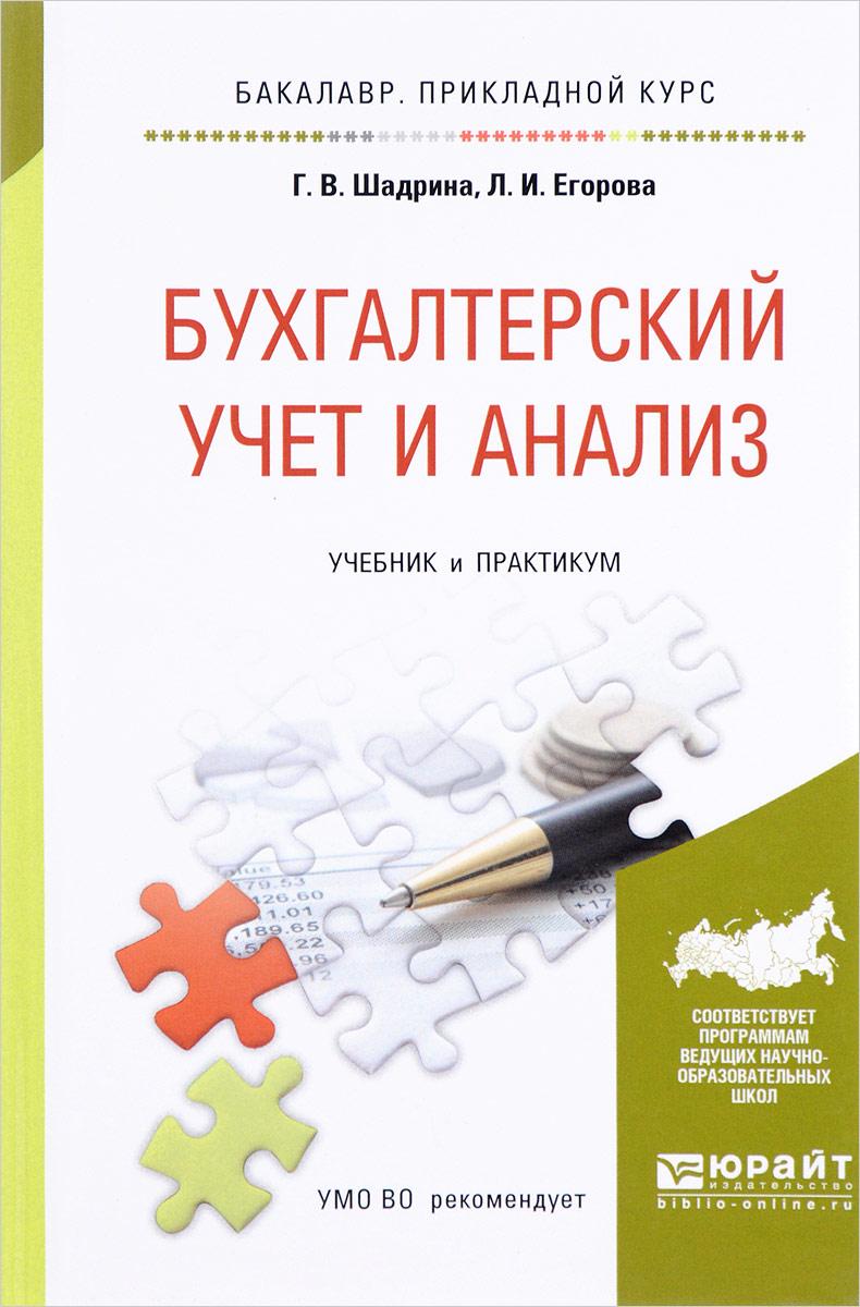 Шадрина Г.В., Егорова Л.И. Бухгалтерский учет и анализ. Учебник и практикум