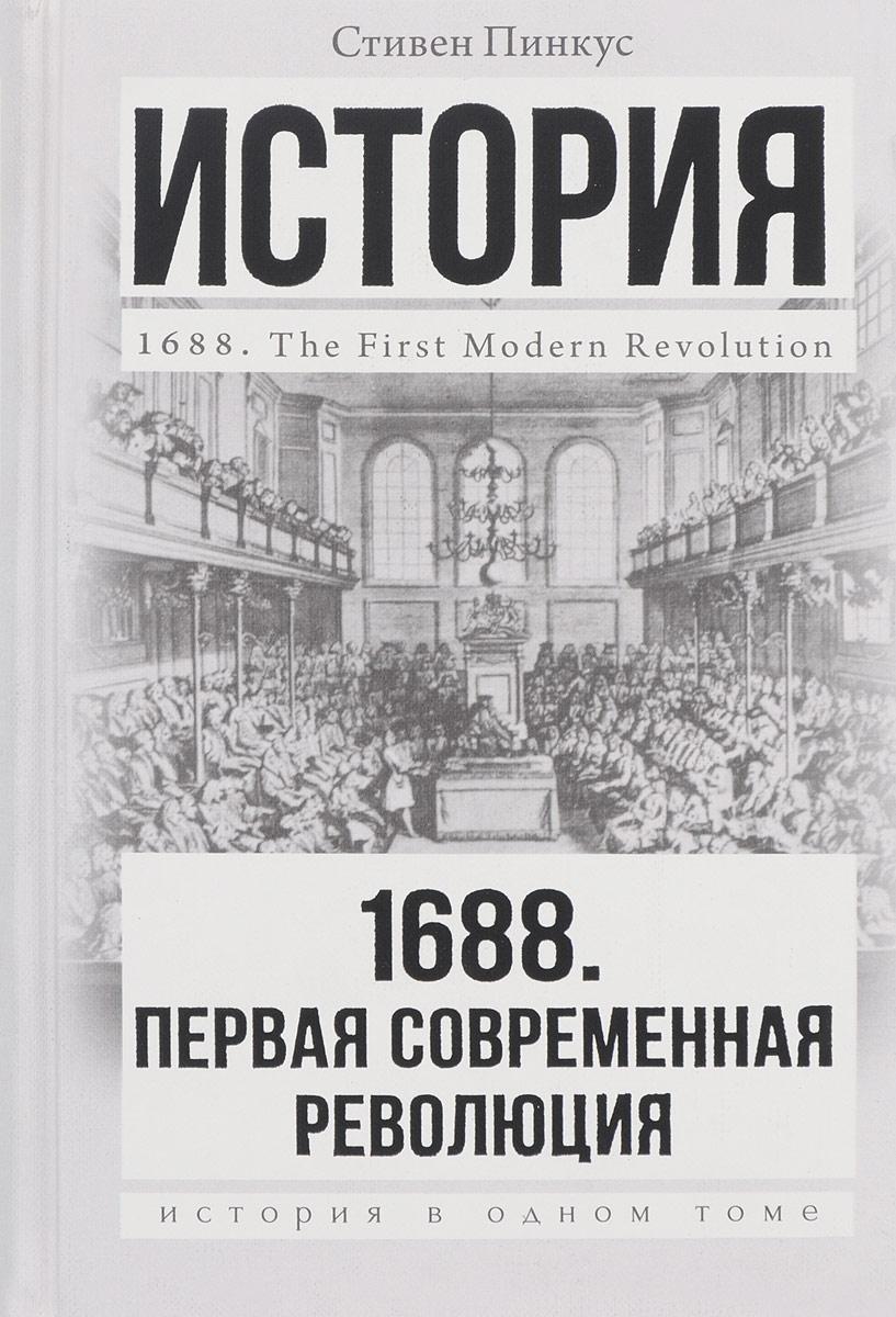 Стивен Пинкус 1688 год. Первая современная революция аристократия и революция