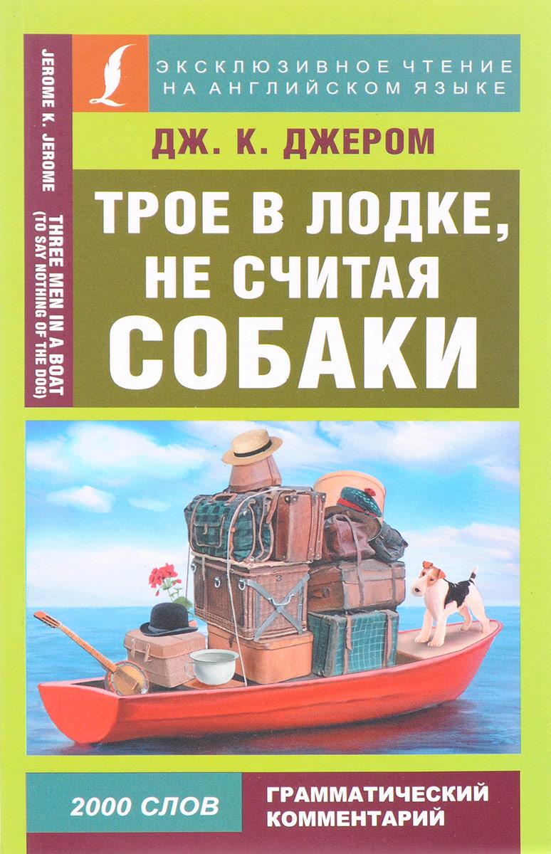 К. Д. Джером Трое в лодке, не считая собаки