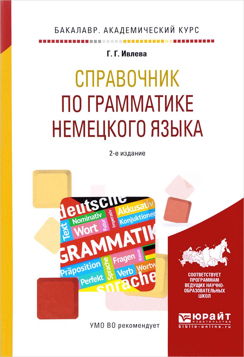 Справочник по грамматике немецкого языка. Учебное пособие