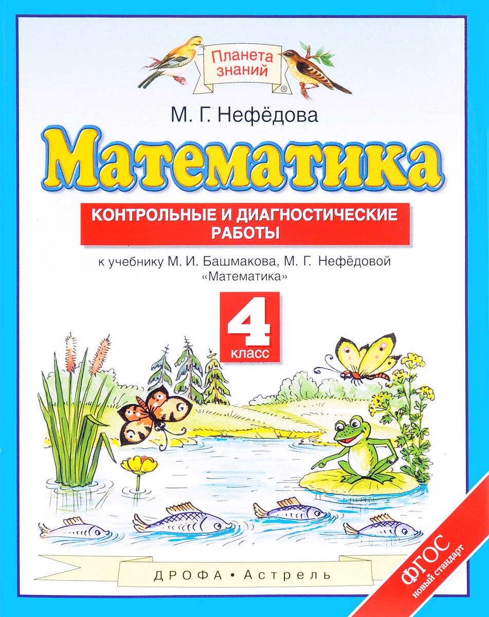 Математика. 4 класс. Контрольные и диагностические работы к учебнику М. И. Башмакова, М. Г. Нефёдовой