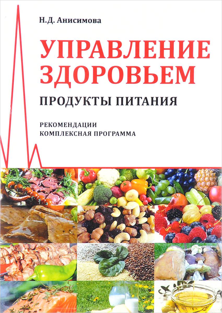 Н. Д. Анисимова Управление здоровьем. Продукты питания