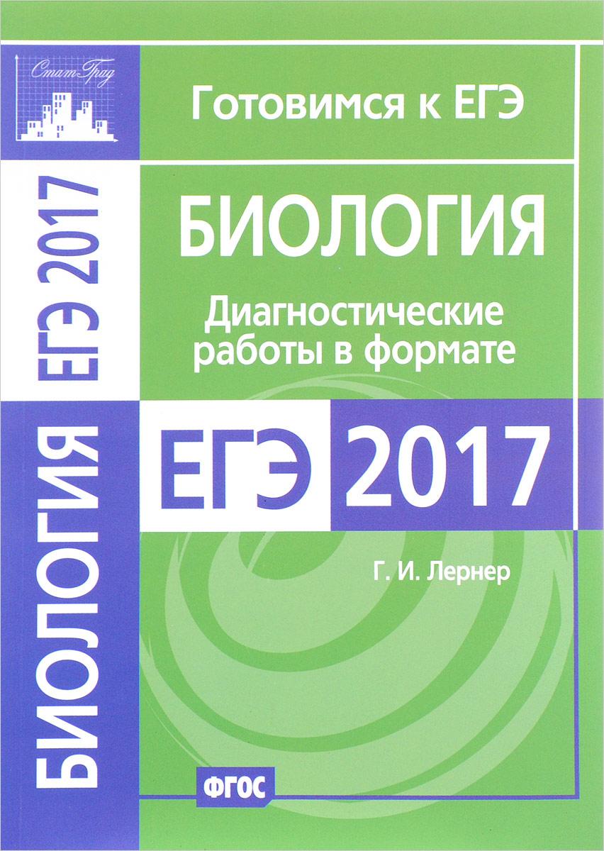 Биология. Диагностические работы в формате ЕГЭ 2017