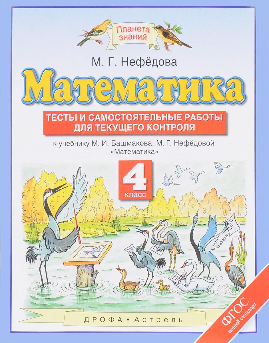 Математика. 4 класс. Тесты и самостоятельные работы для текущего контроля к учебнику М. И. Башмакова, М. Г. Нефёдовой