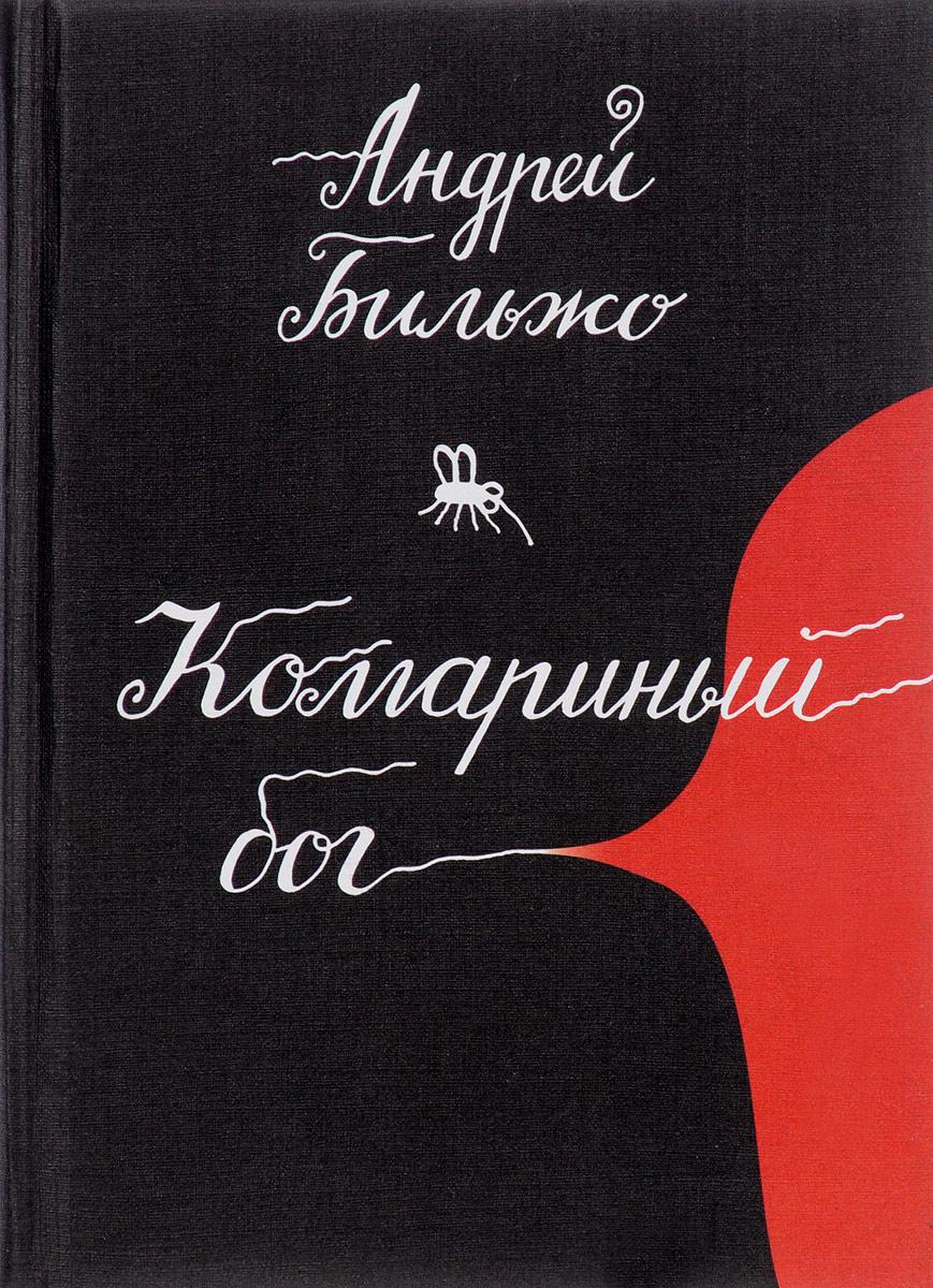 Андрей Бильжо Комариный бог