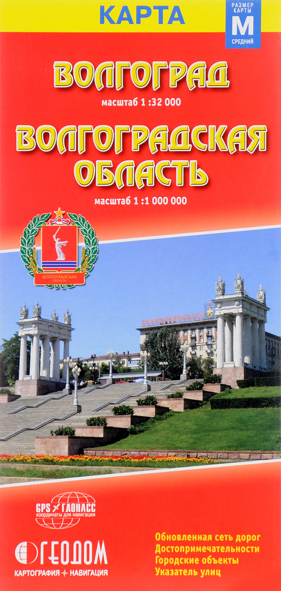 Волгоград. Волгоградская область. Карта вся мебель россии волгоград каталог товаров