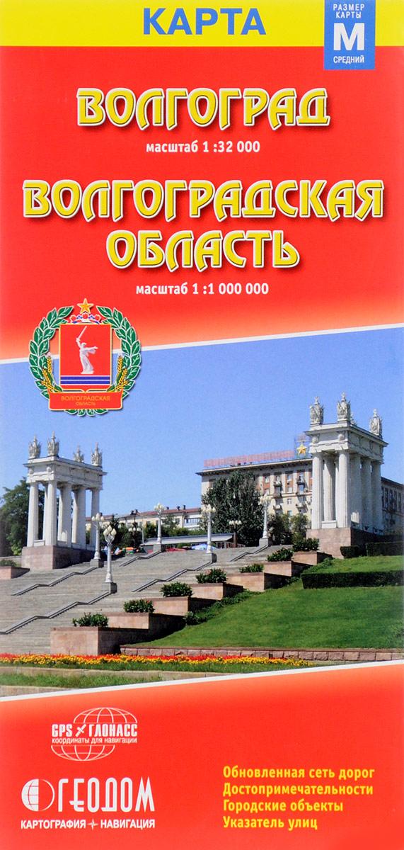 Волгоград. Волгоградская область. Карта мятая карта helsinki