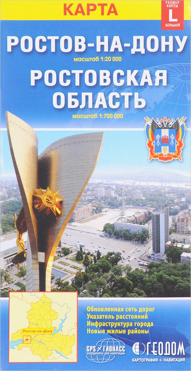 Ростов-на-Дону. Ростовская область. Карта