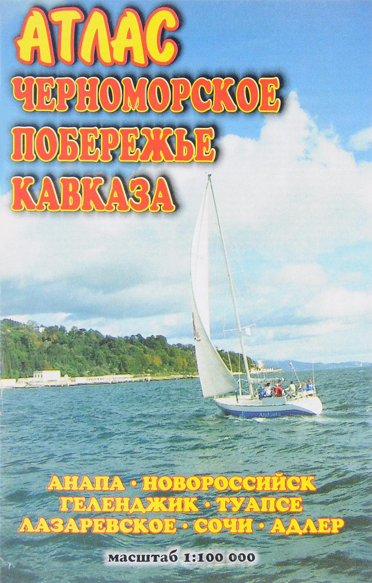 Атлас. Черноморское побережье Кавказа