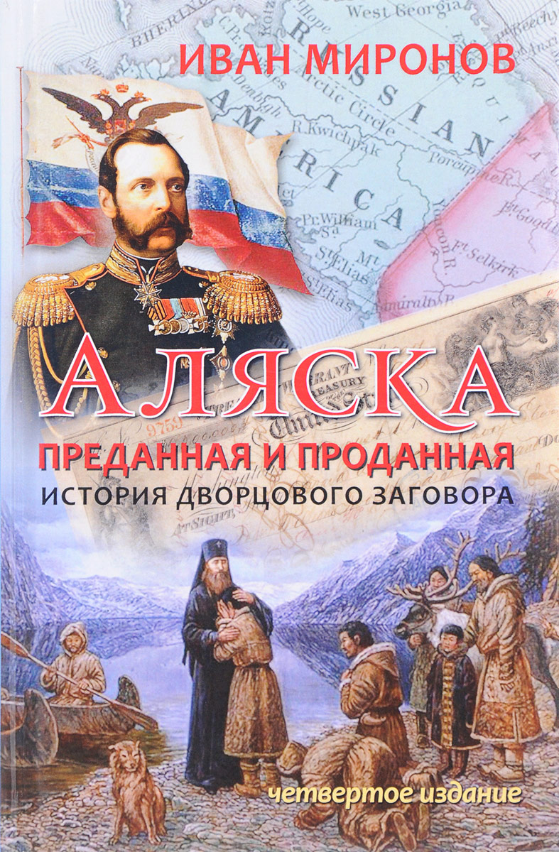 И.Б. Миронов Аляска преданная и проданная. История дворцового заговора